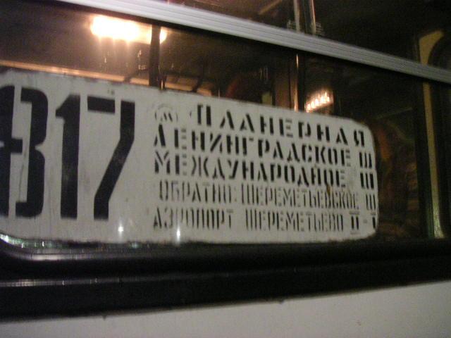 sxq.bus817.JPG