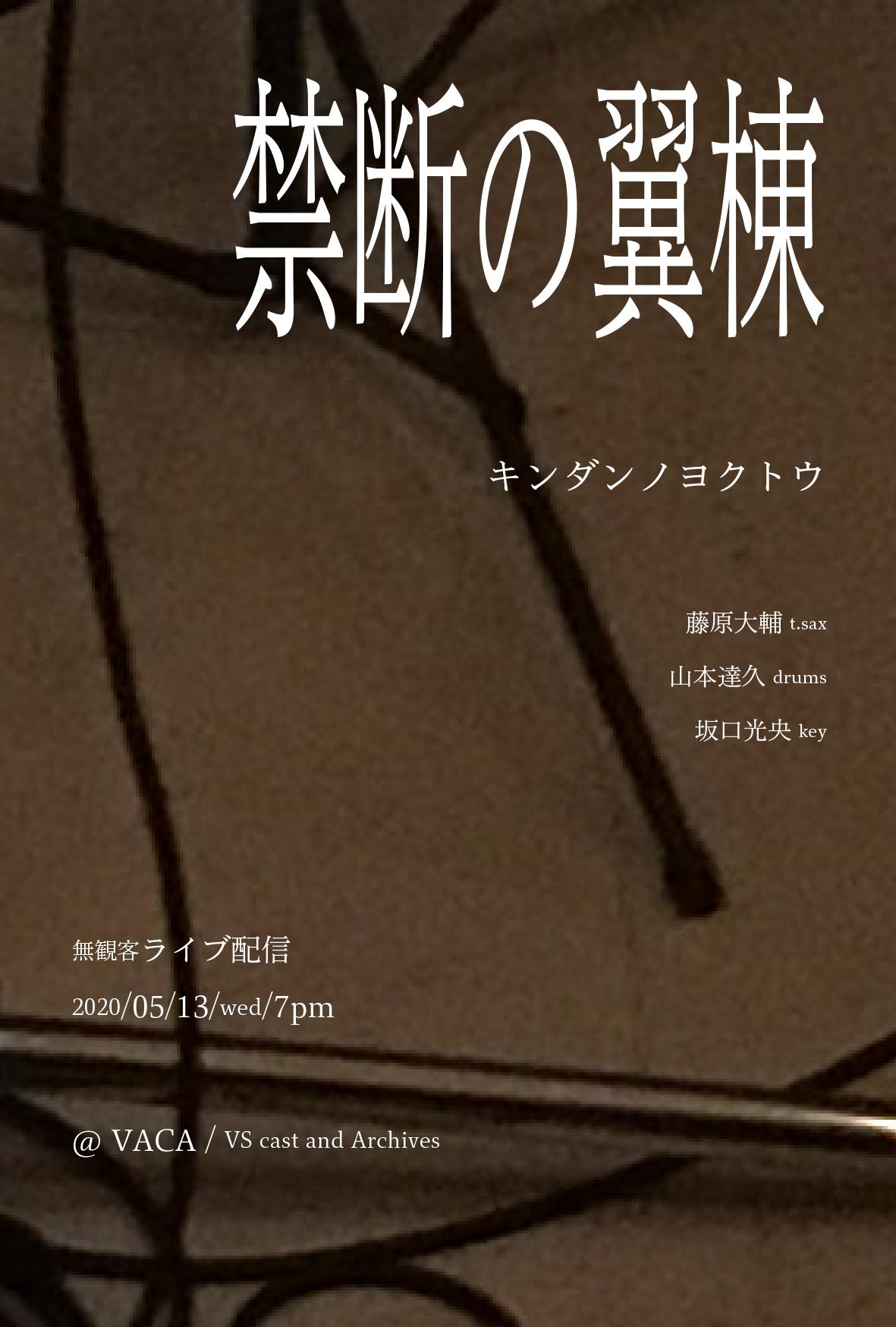 flyer.200513.2.jpg